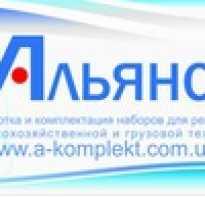 ООО «Альянс-Комплект 2008»