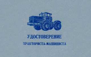 Права на трактор: категории, машиниста, как получить, обучение, цена