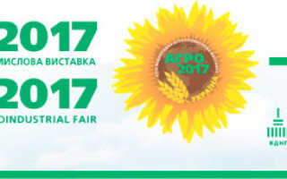 Агро-2017 (7-10 июня, Киев, Украина)