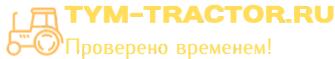 tym-tractor.ru